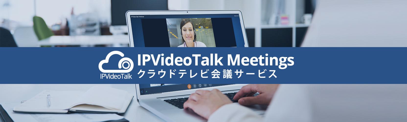 クラウドテレビ会議サービス-IPVideoTalk Meetings-